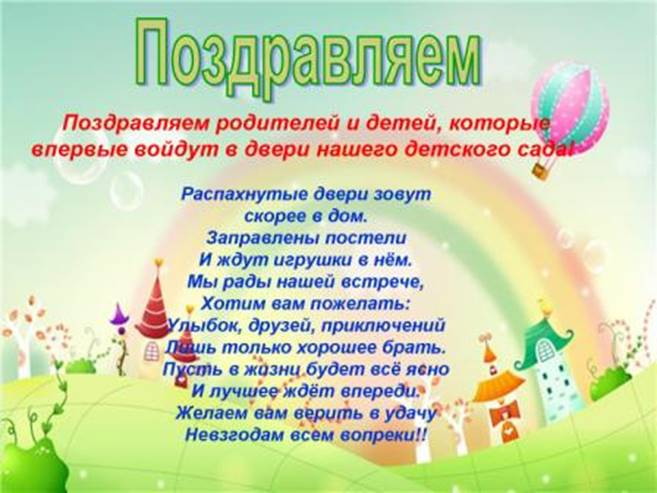 Поздравление с днем рождения заведующей детского сада фото 447