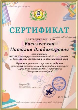 Школа может принять участие в конкурсе
